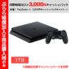 ★本日まで!さらにdポイント20倍&3,000円キャッシュバックも!PlayStation4 1TB ブラック CUH-2200BB01 、ホワイト CUH-2100BB02が送料無料37,778円&3,770pt還元!