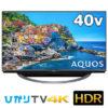 【急げ】シャープ 40V型4K対応液晶テレビ AQUOS 4T-C40AJ1 実質超激安特価!