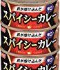 【大幅値下がり!】いなば スパイシーカレー (165g×3缶)×2個が激安特価!