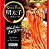【大幅値下がり!】ハチ食品 クイックパスタ明太子44.5g×10袋が激安特価!