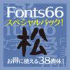 【97%オフ再販】Fonts66スペシャルパック「松」/38書体 2,000円送料不要!【10/22まで】