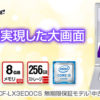 【中古だけど永久保証】Panasonic Let's note CF-LX3(CF-LX3ED0CS)