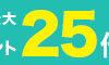 【超還元!】ひかりTVショッピング、d払いするだけでポイント20倍、0:00~