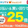 【2日間限定】ひかりTVショッピング d払い&買い回りでdポイント最大25倍!【20日まで】
