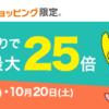 ひかりTVショッピング限定 10月19日・20日は dポイント最大25倍!