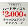 ハードディスク 最大2,000円キャッシュバックキャンペーン!