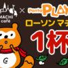 ★【11月14日まで】3万名!ローソンマチカフェコーヒー(S)の商品無料引換券がプレゼント中!