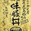 【大幅値下がり!】岡山県産ピーチオーク使用【岡山 味豚丼】(150g)が激安特価!