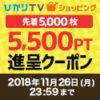 【GOGOポイントクーポン】ひかりTVショッピング 55,000円以上のお買い物で5,500ポイント還元、d払いでdポイント最大20倍