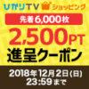 【PS4やスイッチなどに!】2,500GETのチャンス!【ひかりTVショッピング】