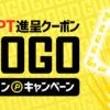 5,000枚限定!5,500ぷららポイントGETのチャンス【GOGOポイントクーポン!キャンペーン】