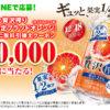 『アサヒ贅沢搾り期間限定ブラッドオレンジ』が50,000名様に当たる!