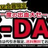【12時・NTT-X X-DAY】ADATA USB3.1対応外付けHDD 3TB 6,980円、4TB 8,980円!Dyson クリーナー V6 Car+Boat Extra 19,800円など!【送料無料】