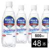 【誰でもOK】アサヒ おいしい水プラス 「カルピス」の乳酸菌 スパークリング PET500ml×48本 1,915円(39.9円/本)の送料だけ!