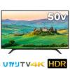 【クーポン&最大20倍】[4K対応][50V型] 液晶TV AQUOS 25,000円引き クーポン  実質超激安特価!
