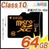 上海問屋オリジナル microSDXCカード 64GB Class10 UHS-I対応 688円送料無料!【全品500円引き&送料無料!】