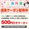 【31日まで】上海問屋 税込1080円以上で500円引き 単3・単4電池 8本150円、ボタン電池CR2032・CR2025 5個150円など 送料無料