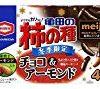 【タイムセール】亀田製菓 亀田の柿の種 チョコ&アーモンド 77g×12袋が激安特価!