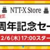 【18周年記念セール】NTT-X Storeで目玉商品の販売など120時間限定セール
