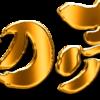 【初売り2019】エディオンネットショップで新春初売り&シークレットSALE【17時】