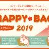 ★Perfect Suit FActory 中身が見える福袋 HAPPY BAG 2019!スーツセット、シャツセットなど!