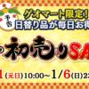 ★【午前10時更新】ゲオマート 初売りセール!日替わり特価品!