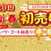 ★コナカオンラインショップ 2019年新春初売りセール!スーツ・コートが半額!