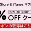 【乞食急げ】App Store & iTunes ギフトカードが10%OFF【楽天】