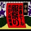 ★ZOZOTOWN 最大90%OFF!新春セール服祭り!クーポンやタイムセールなど!