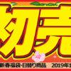 ★【午前10時】ケーズデンキオンラインショップ 新春福袋、日替り特価品が販売!