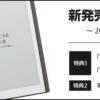 【34%OFF!】FUJITSU 電子ペーパー FMV-P02(A5サイズ)- 専用カバーも半額!