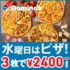 【本日限定】「ドミノピザ」、Mサイズピザ 3枚で2,400円になるキャンペーン開催中!【 #うちで過ごそう 配達OK】