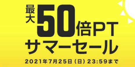ひかりTVショッピングでポイント増額クーポン!