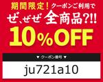 ■サンワダイレクト 全商品10%OFFクーポン■