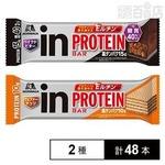 森永製菓 inバープロテインが1本あたり約89.9円!2種計48本セット!