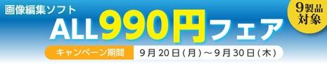 ■画像編集ソフト990円均一会場■クーポンでさらに500円オフ■500PT利用で0円に■