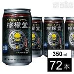 檸檬堂 カミソリレモン 350mlが1本あたり約82円送料無料!72本セット!