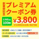 【先着100枚】サンワダイレクトで使える5,000円クーポンが3,800円送料不要ナリ!