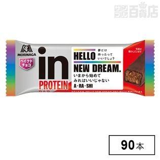 森永製菓 inバープロテインが本日限定クーポンで5,500円オフ!