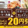 ポプラ、彩家ベーカリーまたはサンドイッチ各種と彩家カフェをセット購入で20円引き 10月23日まで