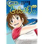 ★Amazon Kindle【50%OFF以上】スポーツマンガフェア!