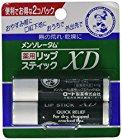 【急げ!】メンソレータムリップステックXD 4g×2が激安特価!