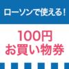 【即時抽選】ローソン 100円お買い物券 無料プレゼント