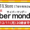 ★NTT-X Store 17周年特別企画!サイバーマンデー 99時間限定セール!ASUS Zenfone 2 Laser 16GB  7,980円など!