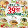 ポポラマーマ、人気のパスタが39%OFF「創業感謝WEEK 39祭」開催中 12月9日(土)まで