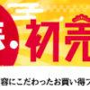 ★日本旅行 新春初売りセール!