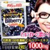 【8時】くっきり濃いビルベリー&ルテイン 360粒(約6ヶ月分)1890円!【送料無料】