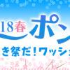 【明日16:00~】 ひかりTVショッピングでクーポン祭り(春)だよ~