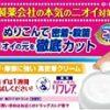 【108円】メンソレータム リフレア デオドラントクリーム ミニジャー おためし用 8gが激安特価!