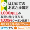 【4月30日まで】流しそうめん器などが実質マイナス10円 ひかりTVショッピング はじめてのお客さま限定1000pt進呈クーポン 【久しぶりの人も対象】